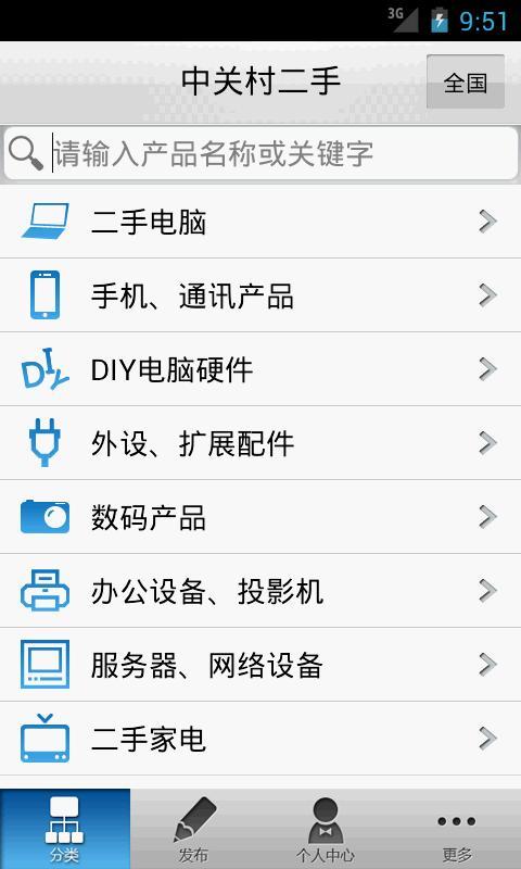 中关村二手- screenshot