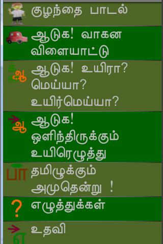 tamil baby songs lyrics