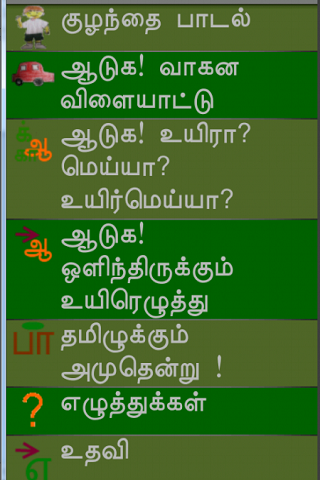 Tamil Nursery Songs ,Game Kids - screenshot