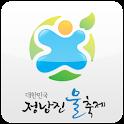 정남진 물축제 logo