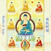佛教最新新聞 Buddhist Hot News
