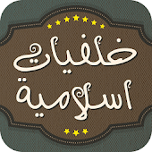 Islamic Wallpapers 4