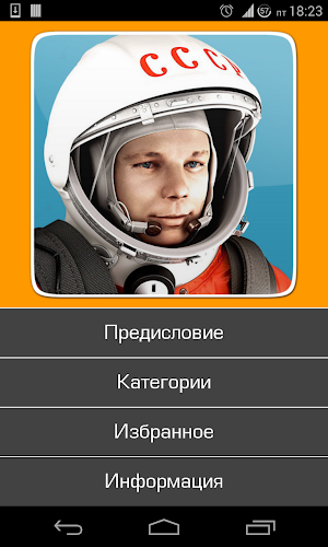 Великие люди земли(Новый 2014) app screenshot