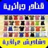 قنادر جزائرية و دشاديش عراقية Download