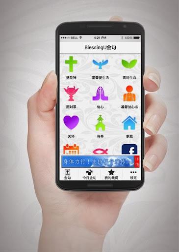 BlessingU金句 中國版