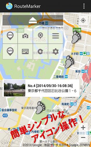 簡単記録!Route Marker [無料版]