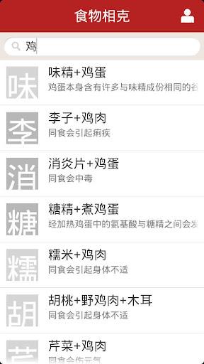【免費書籍App】食物相克-APP點子
