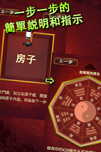 玩生活App 風水 DIY (住宅)免費 APP試玩