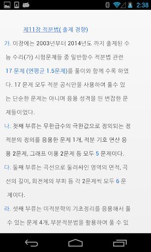 【免費書籍App】Korea Sunung Math 2003-2014 B3-APP點子