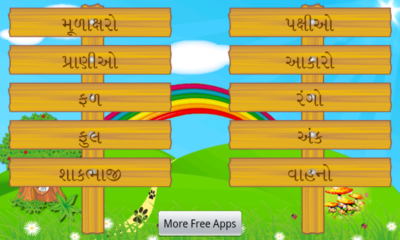 Kids Gujarati Learning - screenshot