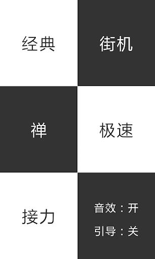 黑白塊旋律