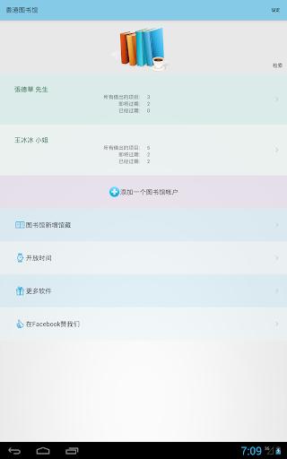 玩免費生產應用APP 下載香港图书馆 - 多账户 app不用錢 硬是要APP