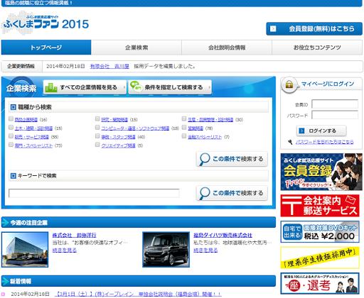 玩商業App|ふくしま就活応援サイト ふくしまファン免費|APP試玩