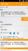 Screenshot of ゴリラ日本史
