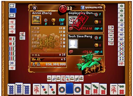 三人麻将 Mahjong 3P