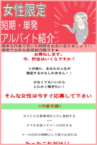女性限定☆副業アプリ
