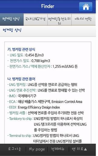 【免費通訊App】LNG벙커링 협의체-APP點子