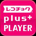 レコチョクplus+ 音楽プレイヤー(再生制限付き楽曲専用) icon