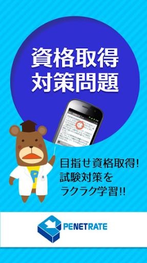 寵物健康GO - Google Play Android 應用程式