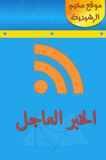 racamp app