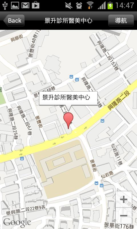 景升診所 醫美中心- screenshot