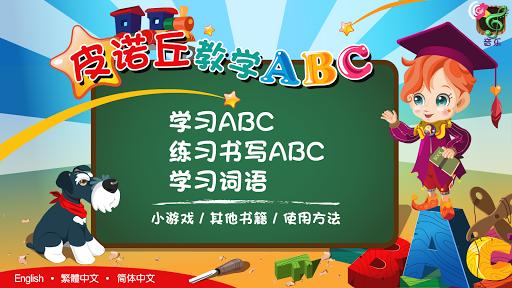 皮诺丘教学ABC : 儿童学习