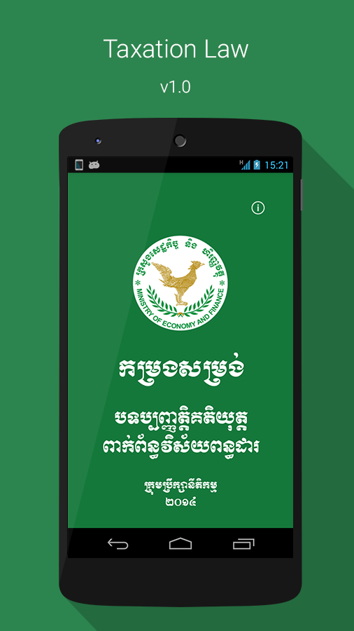 Taxation Law in Cambodia (MEF)- screenshot