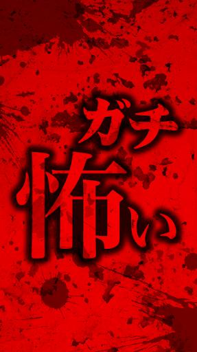 怖い話-ガチ編-