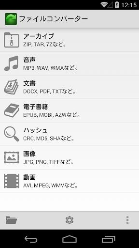 ファイルコンバーター