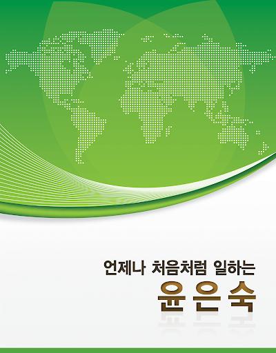 윤은숙 의원 민주당 경기도의원