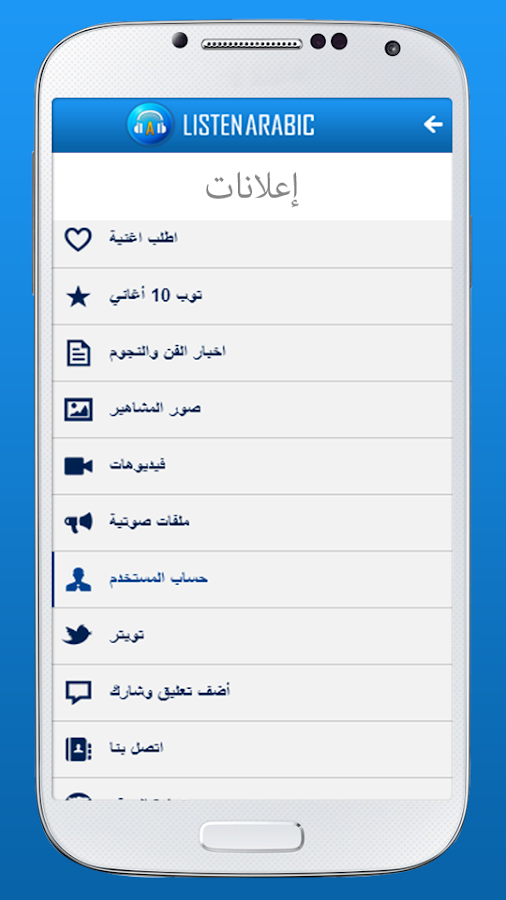 Live Arabic Music ListenArabic- screenshot