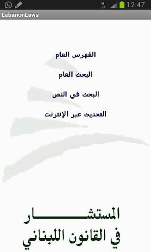 المستشار في القانون اللبناني