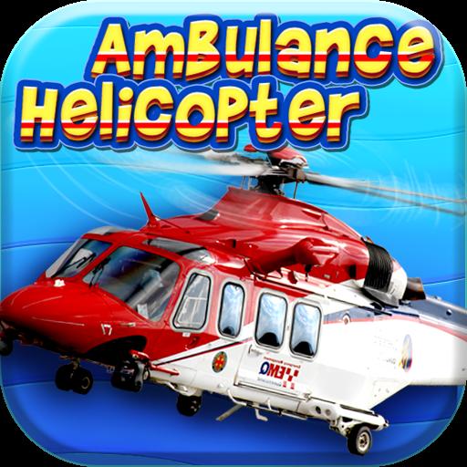 伟大的英雄 - 救护直升机 模擬 LOGO-玩APPs