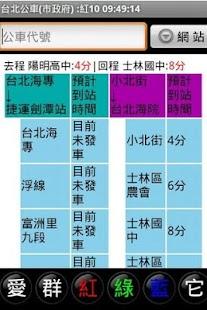 臺北市公共運輸處- 公車動態資訊系統