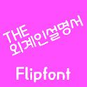 THEAlien™ Korean Flipfont icon