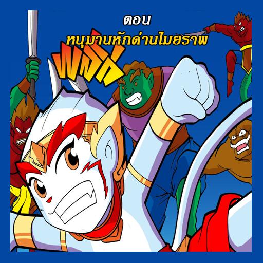 รามเกียรติ์ ตอนศึกไมยราพ2 漫畫 App LOGO-APP開箱王