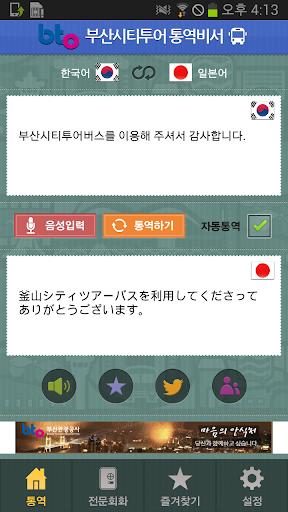 釜山市内观光巴士口译秘书