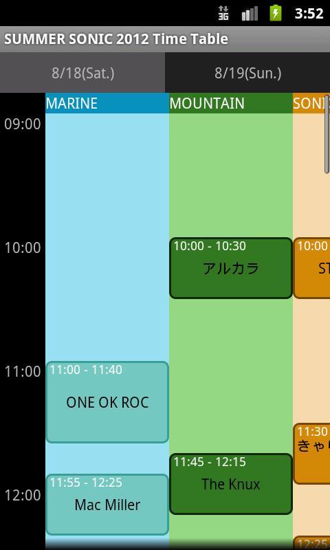 SUMMER SONIC 2012 タイムテーブル- screenshot