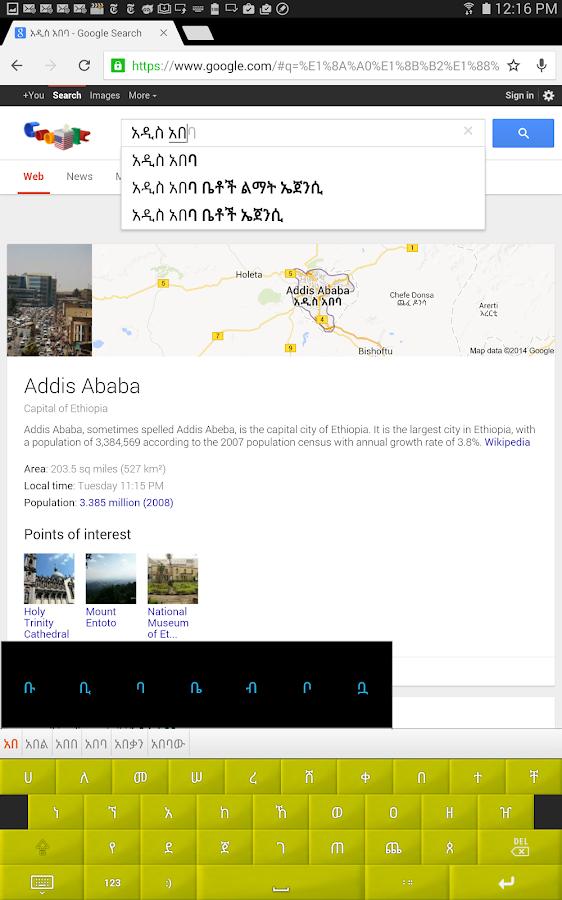 Type Amharic