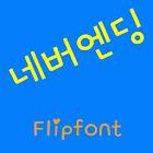 GFNeverend Korean Flipfont icon