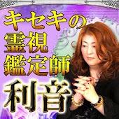 キセキの霊視鑑定師【利音】