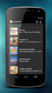 Radio online Variant.fm- screenshot thumbnail