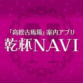「高松古馬場」案内アプリ乾杯NAVI