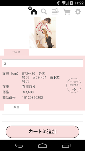 【免費購物App】PEACH JOHN ショッピング専門アプリ-APP點子