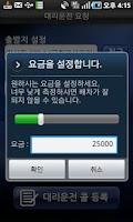 Screenshot of 춘천대리