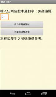 樂透了嗎 台灣彩券 威力彩 大樂透