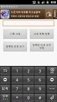 Screenshot of 통화기록삭제도우미