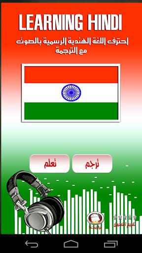 ترجم وتعلم اللغة الهندية