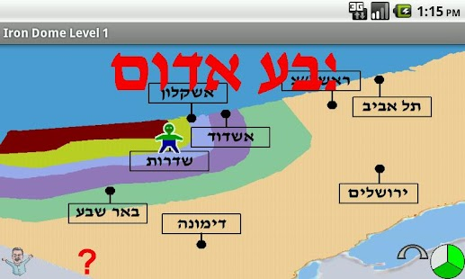 ‫Iron Dome - כיפת ברזל‬‎- screenshot thumbnail