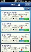 Screenshot of 부산토요스쿨